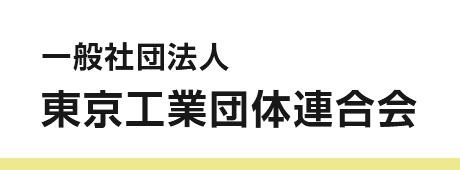一般社団法人 東京工業団体連合会